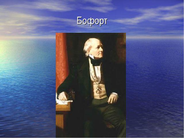 Бофорт