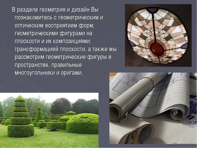 В разделе геометрия и дизайн Вы познакомитесь с геометрическим и оптическим...