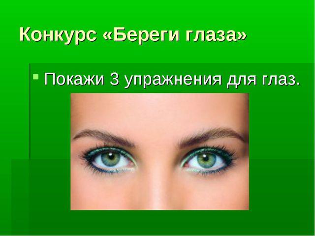 Конкурс «Береги глаза» Покажи 3 упражнения для глаз.