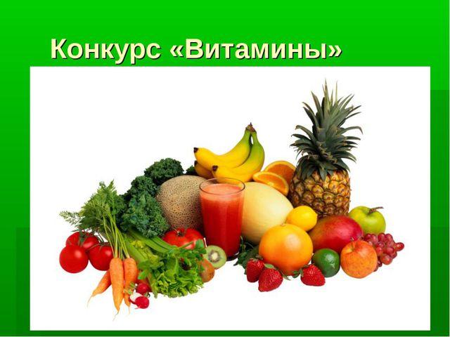 Конкурс «Витамины»