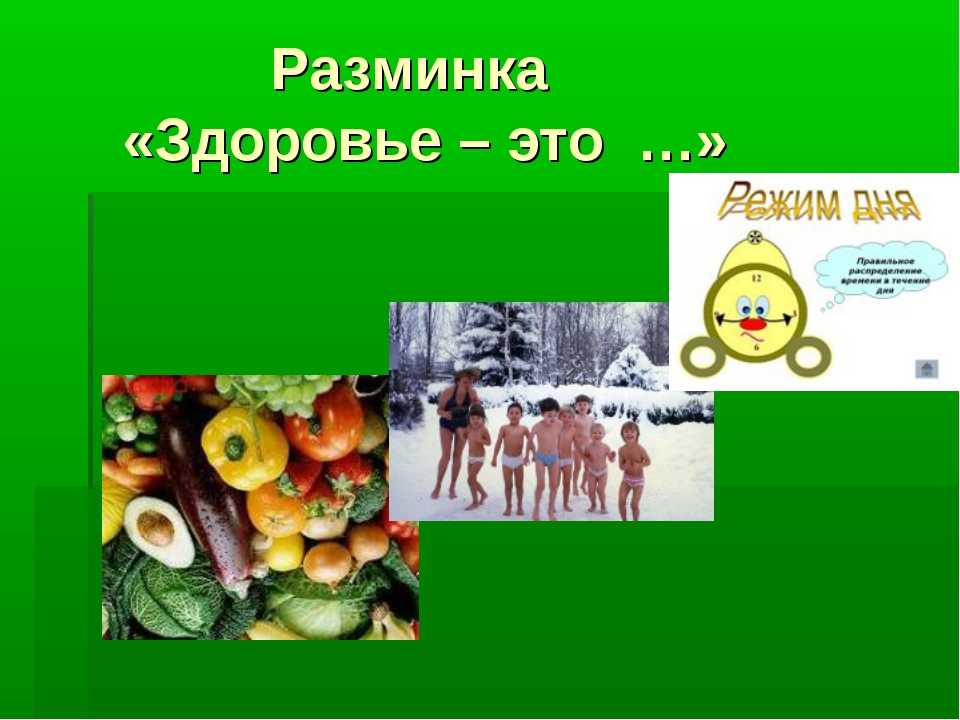 Разминка «Здоровье – это …»