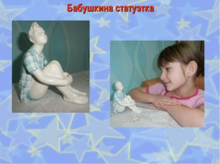 Бабушкина статуэтка