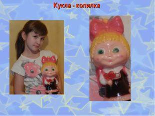 Кукла - копилка