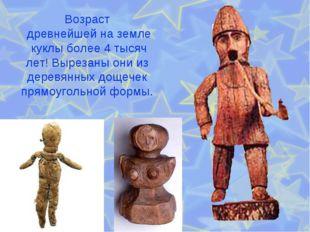 Возраст древнейшей на земле куклы более 4 тысяч лет! Вырезаны они из деревян