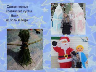 Самые первые славянские куклы были из золы и воды