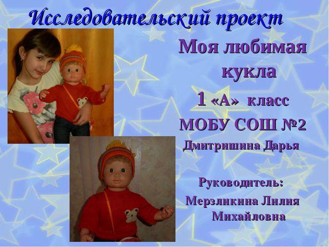 Исследовательский проект Моя любимая кукла 1 «А» класс МОБУ СОШ №2 Дмитришин...