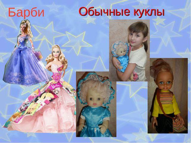 Барби Обычные куклы