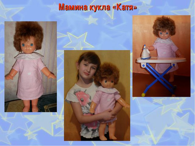 Мамина кукла «Катя»