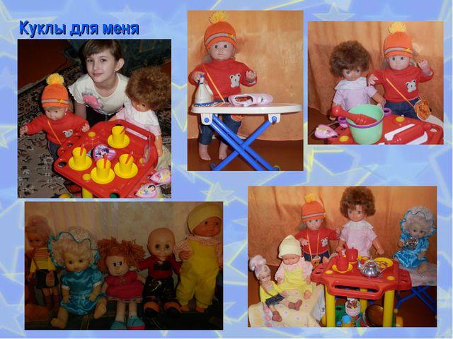 Куклы для меня