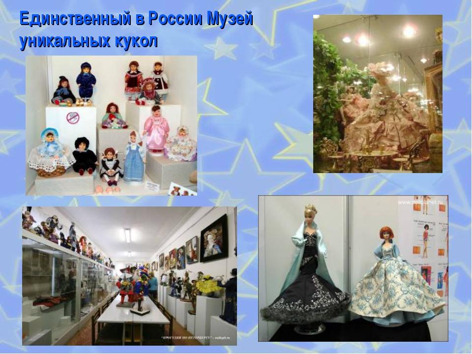 Единственный в России Музей уникальных кукол