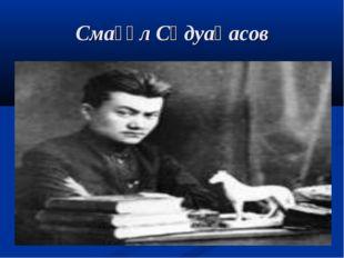 Смағұл Сәдуақасов