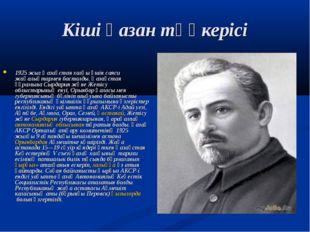 Кіші қазан төңкерісі 1925 жыл Қазақстан халқы үшін саяси жаңалықтармен бастал