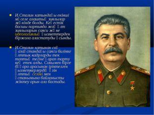 И.Сталин хатындағы екінші мәселе алаштық зиялылар жөнінде болды. Кеңестік ба