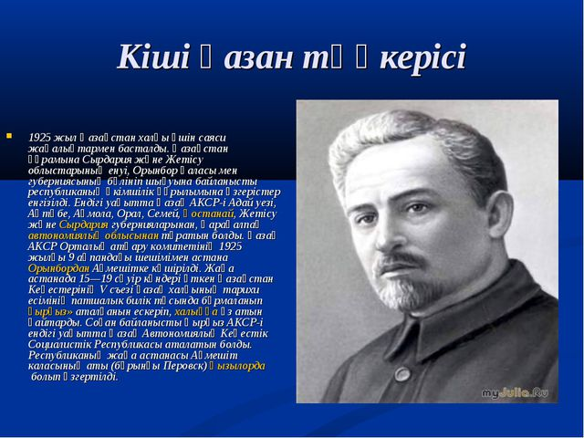 Кіші қазан төңкерісі 1925 жыл Қазақстан халқы үшін саяси жаңалықтармен бастал...