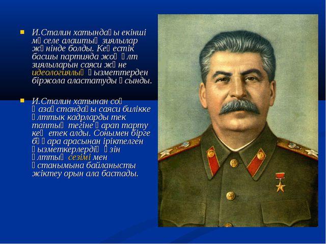 И.Сталин хатындағы екінші мәселе алаштық зиялылар жөнінде болды. Кеңестік ба...