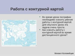 Работа с контурной картой Во время урока географии необходимо освоить умение