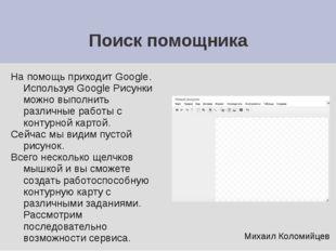 Поиск помощника На помощь приходит Google. Используя Google Рисунки можно вып