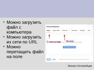 Можно загрузить файл с компьютера Можно загрузить из сети по URL Можно перета