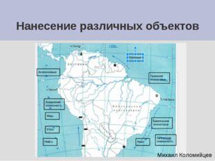 Нанесение различных объектов Михаил Коломийцев