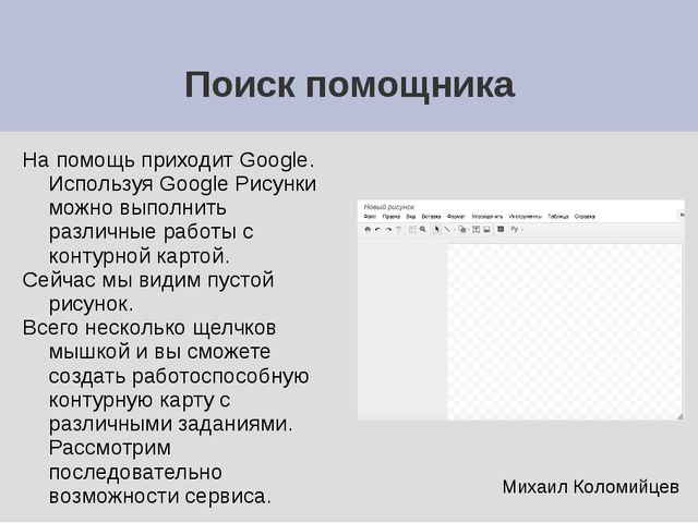 Поиск помощника На помощь приходит Google. Используя Google Рисунки можно вып...