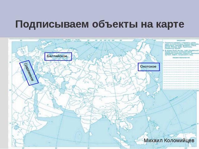 Подписываем объекты на карте Михаил Коломийцев