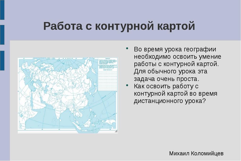 Работа с контурной картой Во время урока географии необходимо освоить умение...