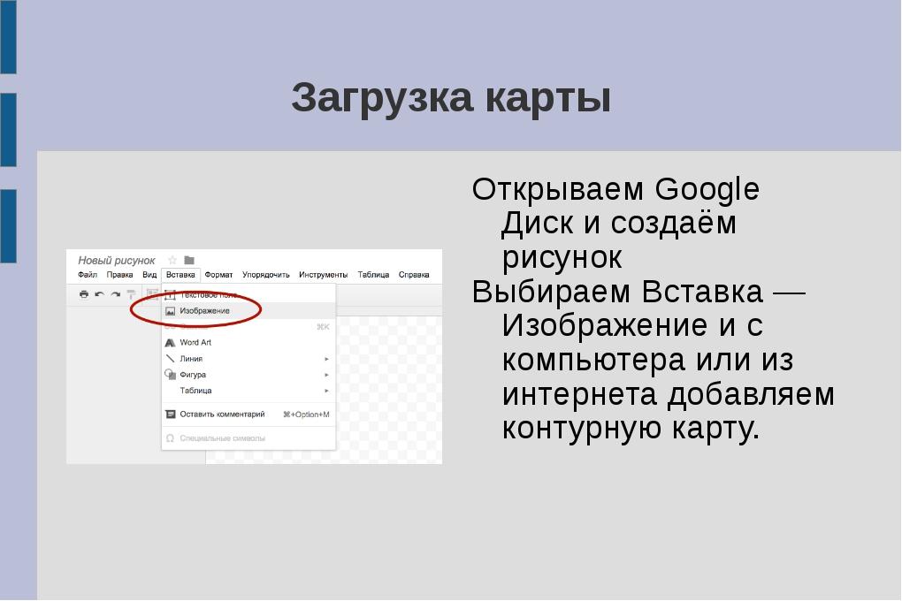 Загрузка карты Открываем Google Диск и создаём рисунок Выбираем Вставка — Изо...