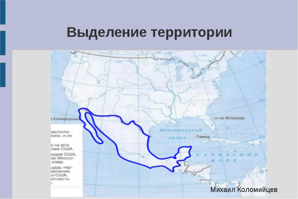 Выделение территории Михаил Коломийцев