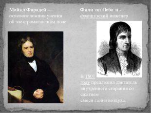 Майкл Фарадей— основоположник учения об электромагнитном поле В1801 годупр