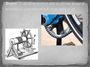 Ворот— используется для подъёма воды в колодцах, для ременной передачи и др.