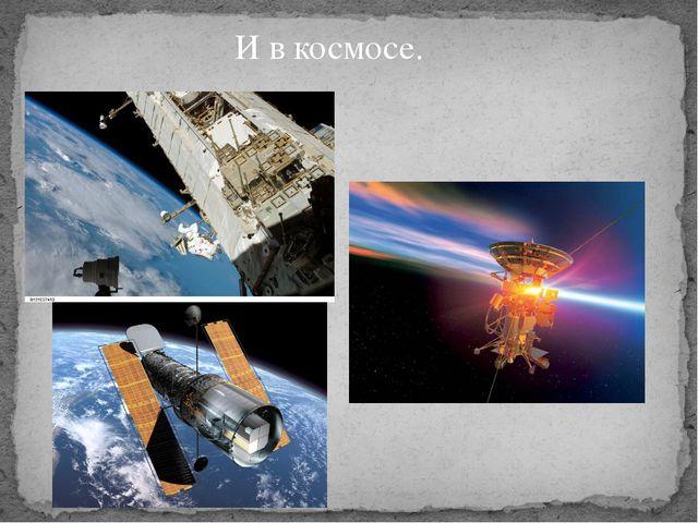 И в космосе.