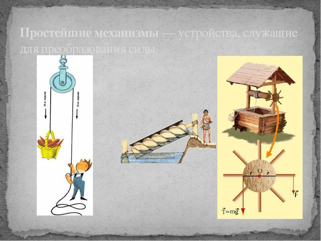 Простейшие механизмы— устройства, служащие для преобразования силы