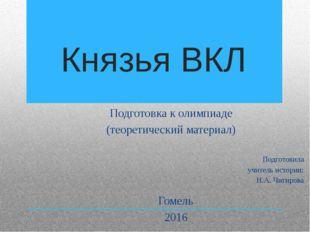 Князья ВКЛ Подготовка к олимпиаде (теоретический материал) Подготовила учител