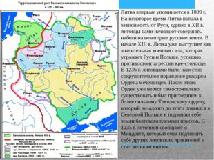 Литва впервые упоминается в 1009 г. На некоторое время Литва попала в зависим