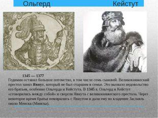 Ольгерд Кейстут Гедимин оставил большое потомство, в том числе семь сыновей.