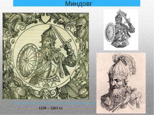 Миндовг 1230 – 1263 гг.