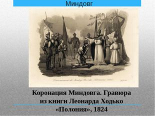 Миндовг Коронация Миндовга. Гравюра из книги Леонарда Ходько «Полония», 1824