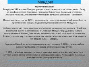 Укрепление власти В середине XIII в. князь Миндовг распространил свою власть