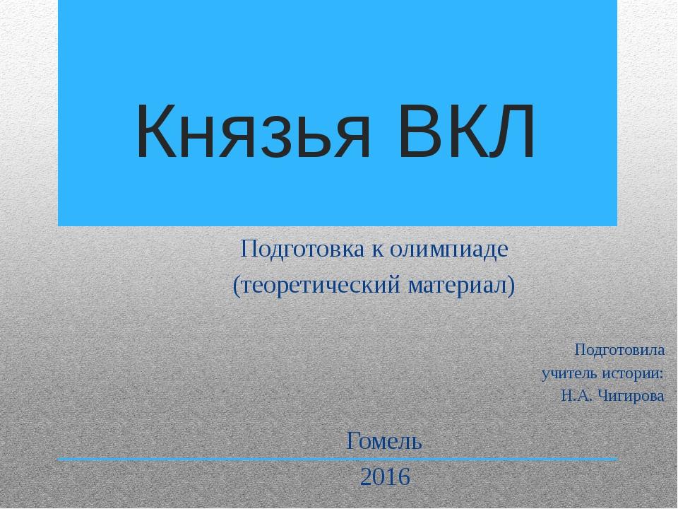 Князья ВКЛ Подготовка к олимпиаде (теоретический материал) Подготовила учител...