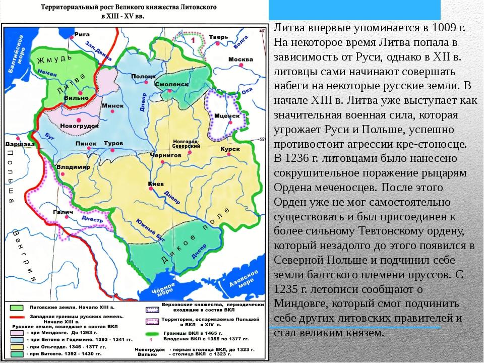 Литва впервые упоминается в 1009 г. На некоторое время Литва попала в зависим...