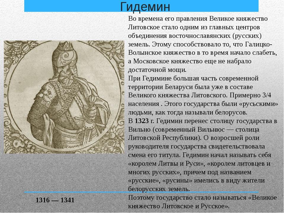 Гидемин Во времена его правления Великое княжество Литовское стало одним из г...