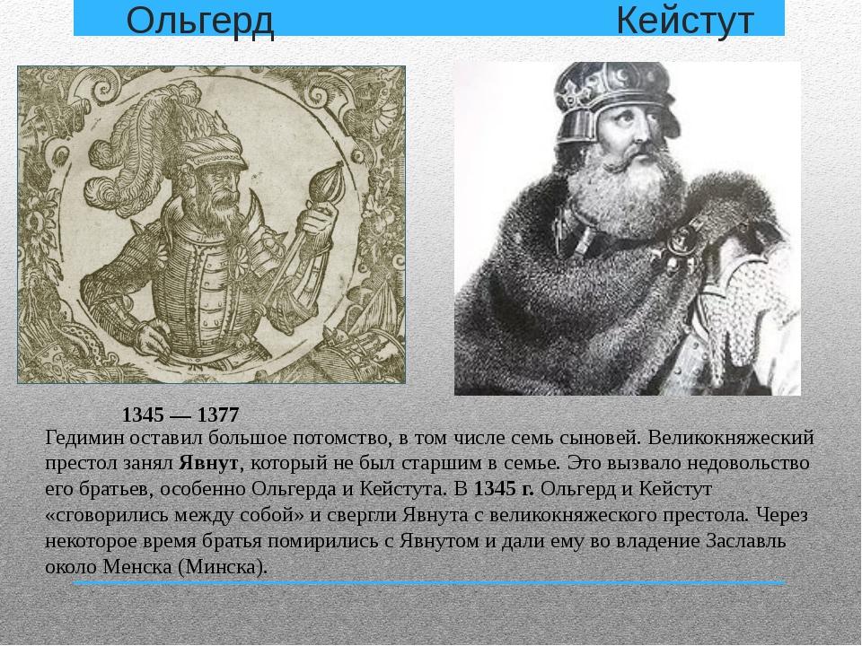 Ольгерд Кейстут Гедимин оставил большое потомство, в том числе семь сыновей....