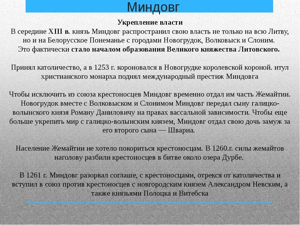 Укрепление власти В середине XIII в. князь Миндовг распространил свою власть...