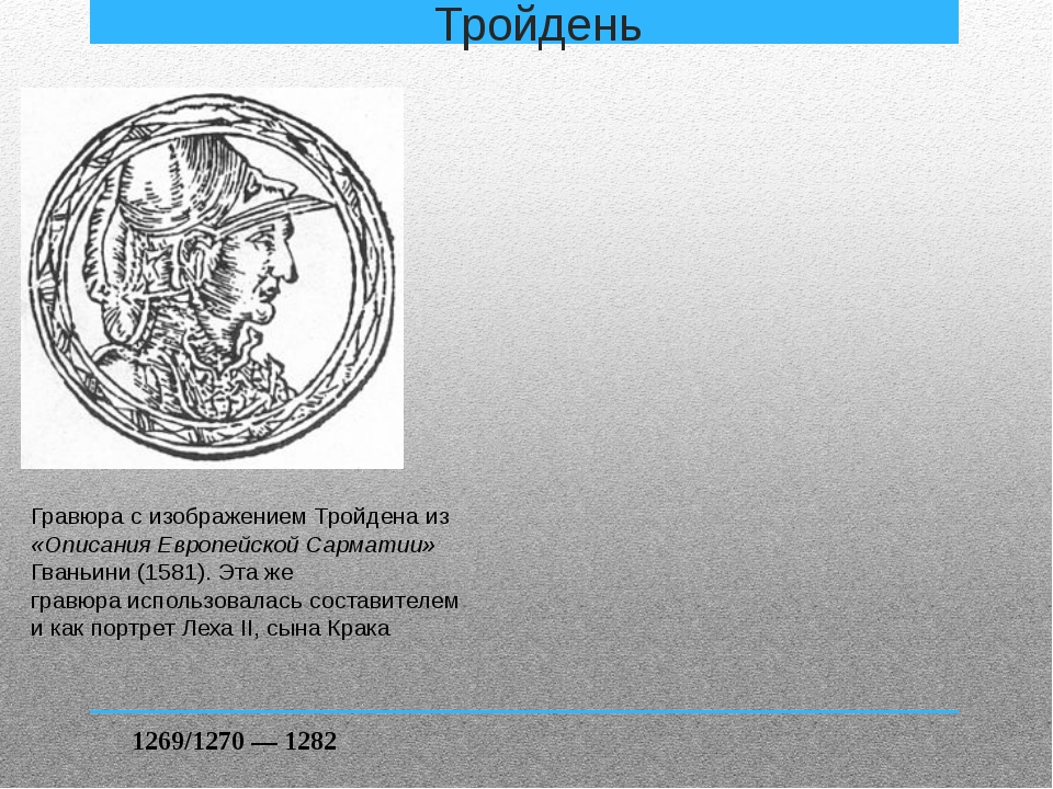 Гравюра с изображением Тройдена из «Описания Европейской Сарматии» Гваньини (...