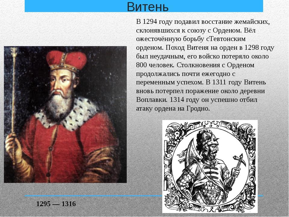 Витень 1295—1316 В 1294 году подавил восстание жемайских, склонявшихся к со...
