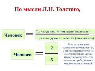 По мысли Л.Н. Толстого, Человек То, что думают о нем люди (числитель) То, что