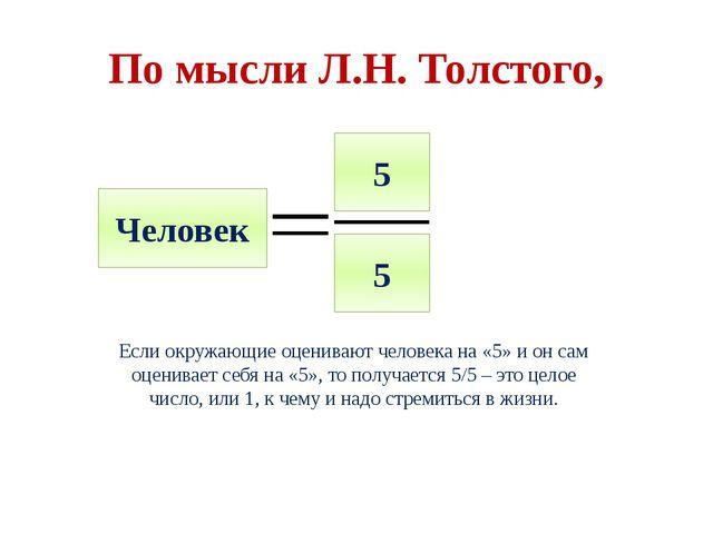 По мысли Л.Н. Толстого, Человек 5 5 Если окружающие оценивают человека на «5»...