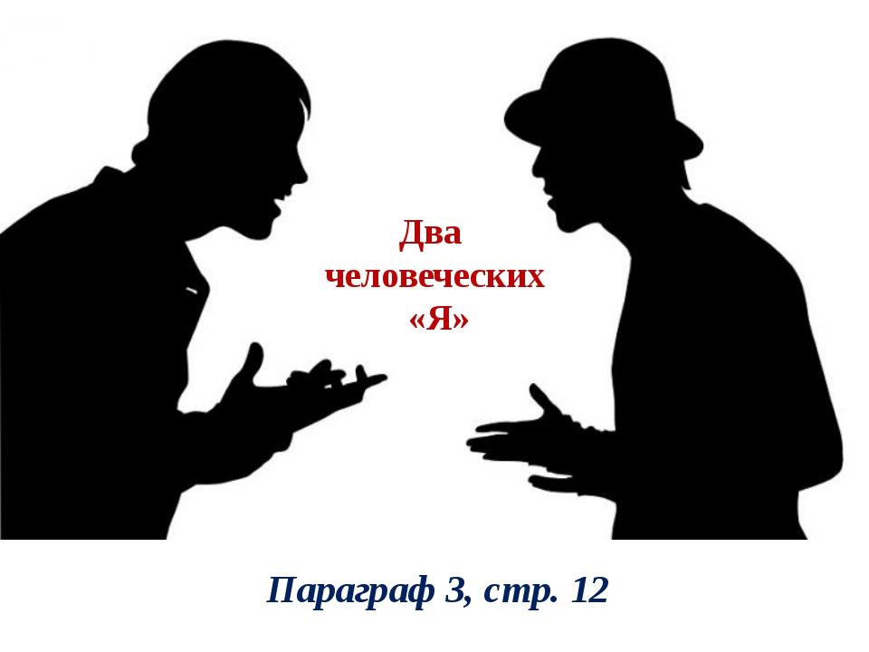 Два человеческих «Я» Параграф 3, стр. 12