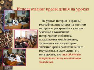 Использование краеведения на уроках На уроках истории Украины, географии, лит