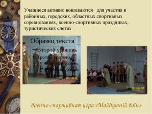 военно-спортивная игра «Майбутній воїн» Учащиеся активно вовлекаются для уча